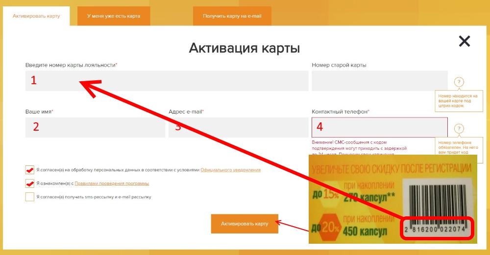 anketa-uchastnika-pri-registratsii-essentsiale-forte-n