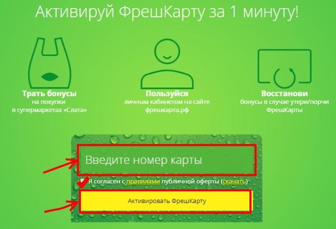 ПАРАМЕТРЫ ФАЙЛА kak-aktivirovat-freshkartu