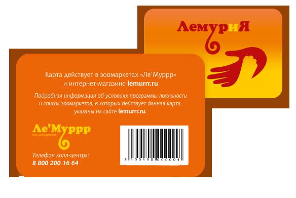 Активация бонусной карты Лемурия