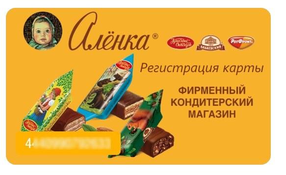 Registratsiya-karty-Alenka