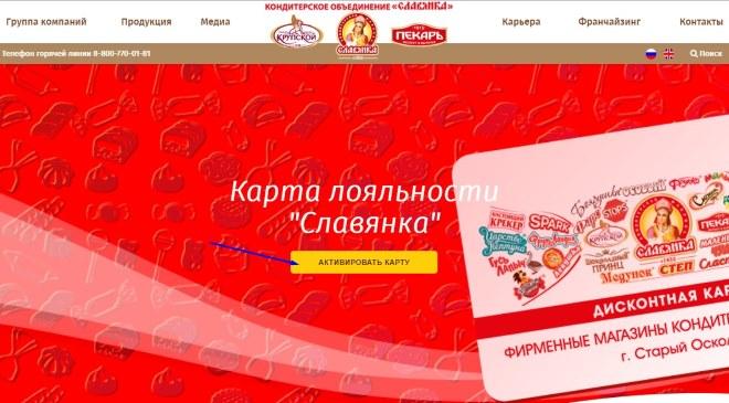 registratsiya-karty-slavyanka