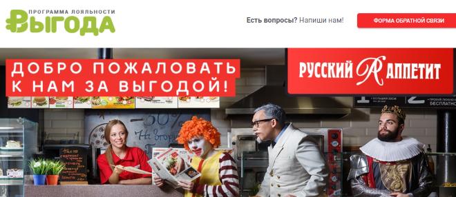 Aktivatsiya-karty-Russkij-appetit