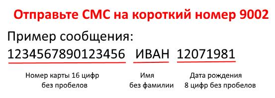 Aktivirovat-kartu-Magnit-cherez-SMS