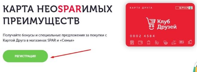 Kak-zaregistrirovat-kartu-Klub-Druzej